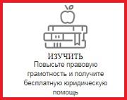 Единый интернет-портал правового информирования и правового просвещения населения.