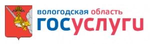 Портал государственных и муниципальных услуг Вологодской области